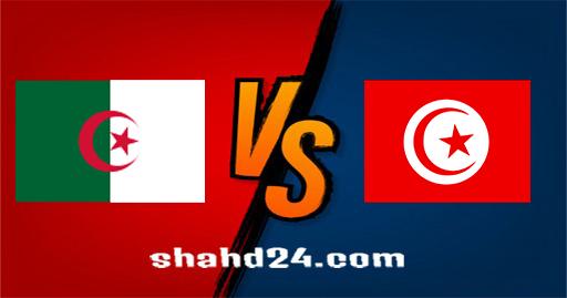 مشاهدة مباراة تونس ضد الجزائر بث مباشر كورة لايف اونلاين بتاريخ 11-06-2021 يورو 2020