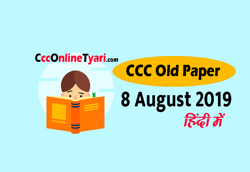 Ccc Previous Paper 8 August 2019 With Answer In Hindi Pdf,  Ccc Previous Question Paper 8 August 2019 With Answer,  Ccc Previous Year 8 August 2019 Paper With Answer,  Ccc Previous Paper 8 August 2019 Book,  ccc old question paper with answers in hindi,  ccc exam old paper in hindi,  ccc previous exam papers,  ccc previous year papers,  ccc exam previous year paper in hindi,  ccc previous paper with answer in hindi pdf,  ccc previous question paper with answer,  ccc previous year paper with answer,   ccc previous paper book,  ccconlinetyari