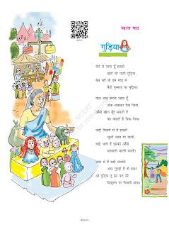 गुड़िया कविता कुँवर नारायण | CBSE NCERT Solutions for Class 8 Hindi Durva