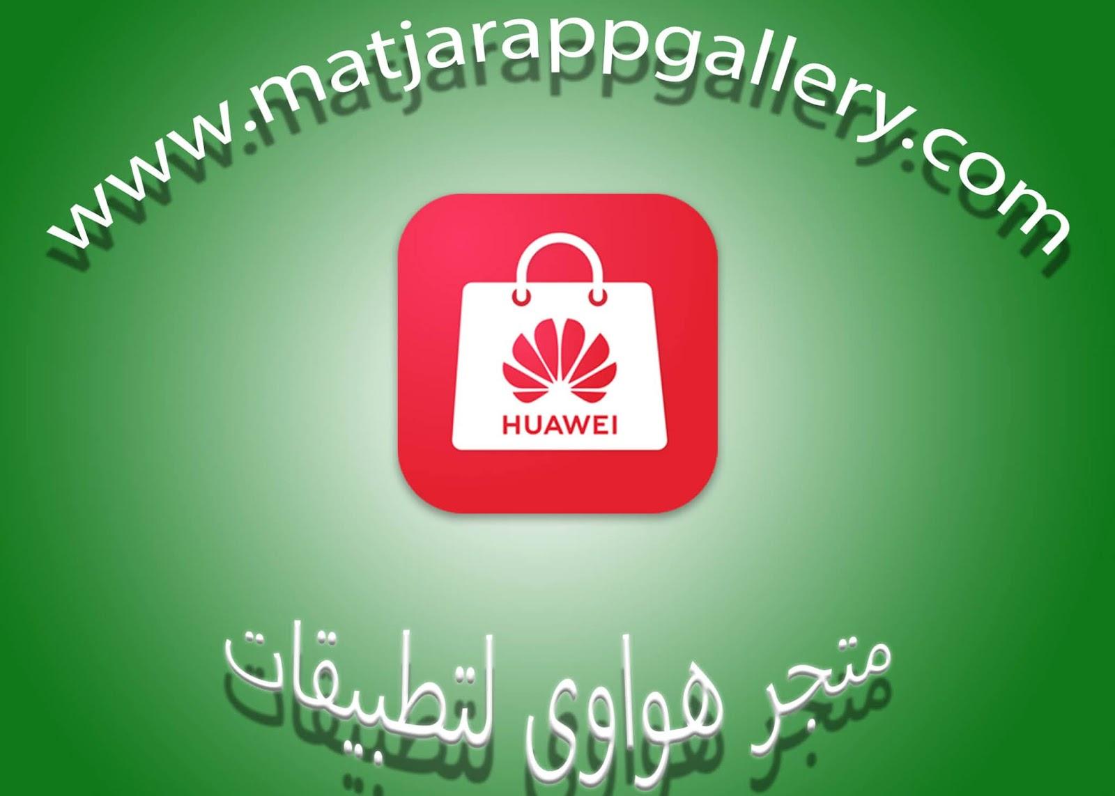 تحميل متجر هواوي للتطبيقات- الإصدار الأخير App Gallery