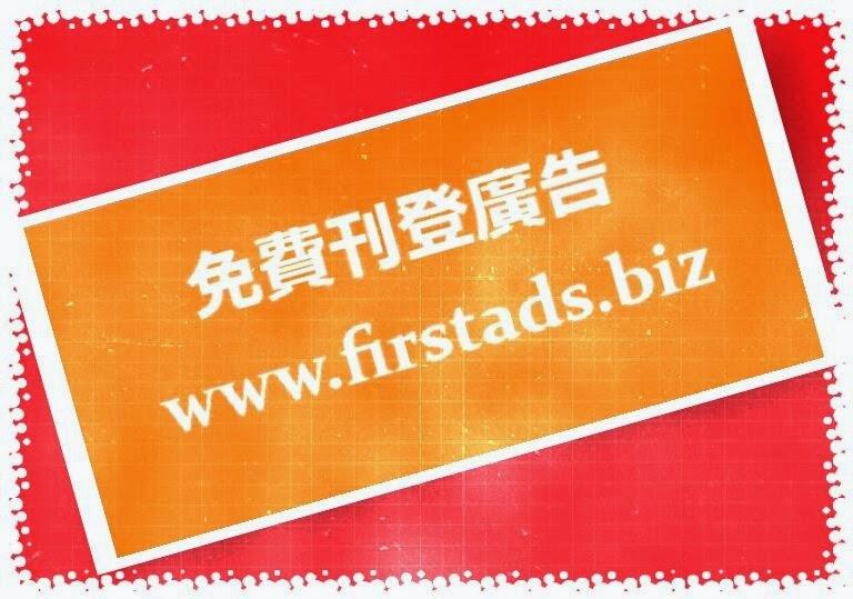 免費廣告刊登推薦 Firstads.biz