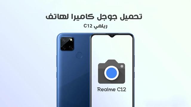 تحميل جوجل كاميرا لـهاتف ريلمي  Realme C12 (افضل نسخة)