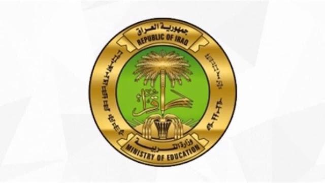 وزارة التربية تُحدد الـ13 من أيلول الجاري موعداً لمباشرة الهيئات التعليمية والتدريسية للعام الدراسي 2020 - 2021