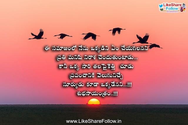 Best Good evening quotes in telugu images shubha sayantram quotes