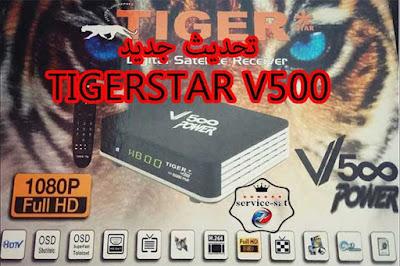 تحديث جديد  TIGERSTAR V500 SÉRIES