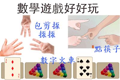 數學遊戲好好玩 新包剪揼 啤牌數字火車 點筷子 (訓練排大小, 簡單加減數, 估計對手)