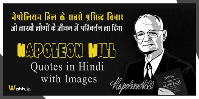 Napoleon-Hill-Quotes-in-Hindi-with-Images