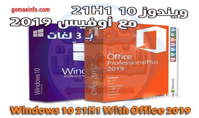 ويندوز 10 21H1 مع أوفيس 2019 بـ 3 لغات Windows 10 21H1 With Office 2019