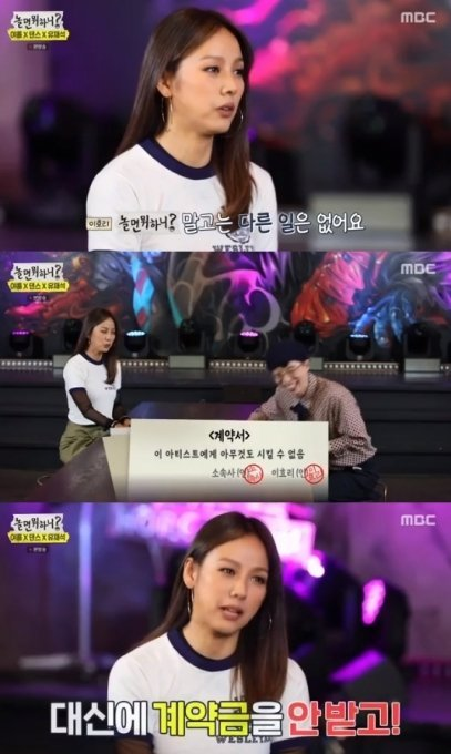 Singer Lee Hyori revealed the background story of her new agency's exclusive contract in 'Hangout with Yoo?'