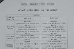 कक्षा 9वीं के वार्षिक परीक्षा 2021 का कार्यक्रम बिहार विद्यालय परीक्षा समिति के द्वारा जारी किया गया।