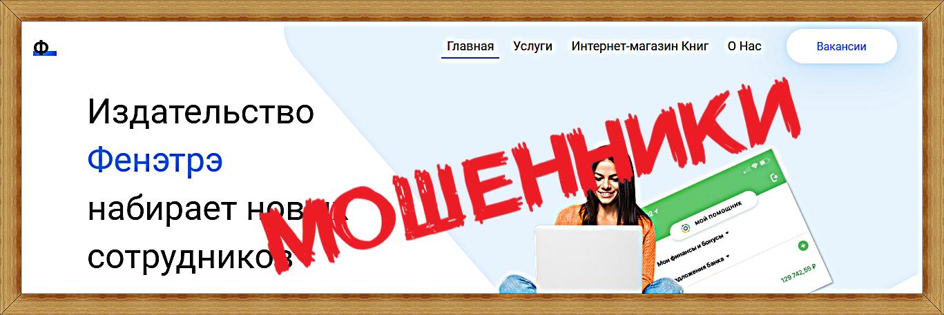 Издательство fenetre.website – отзывы, лохотрон! Мошенники