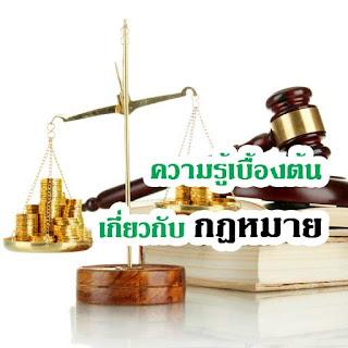 ความรู้เบื้องต้นเกี่ยวกับกฎหมาย (มัธยมปลาย)