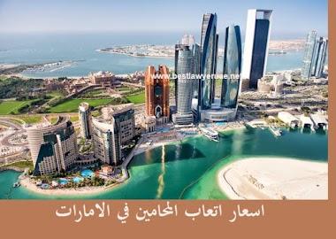 اسعار اتعاب المحامين في الامارات - اتعاب المحاماة