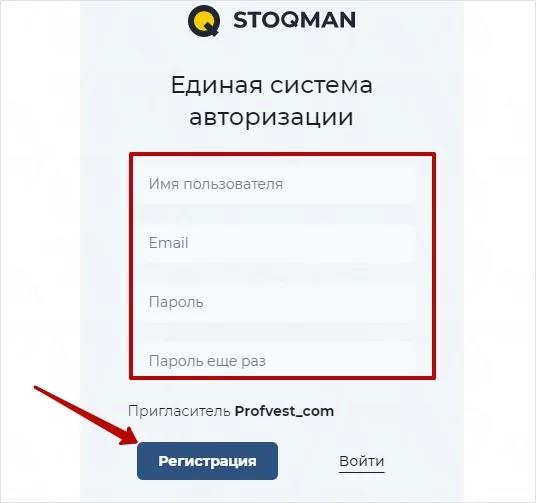 Регистрация в Stoqman 3