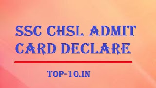 SSC CHSL Admit Card Declare
