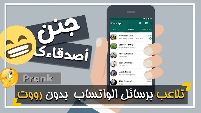 تطبيق Prank whatsapp لصنع محادثات وهمية و وضع مقالب بأصدقائك !