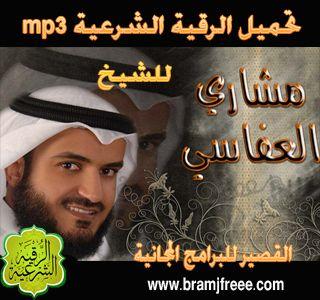 gratuit anachid alafasy mp3