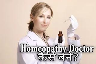 Homeopathy Doctor कैसे बने