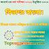 Honors 3rd Year Exam 2019 -2020 Bangla jokes and travel literature.  অনার্স ৩য় বর্ষ পরীক্ষা ২০১৯-২০২০ বাংলা কৌতুক ও ভ্রমণের সাহিত্য। ১০০% কমন উপযোগী সাজেশন।