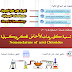 تسمية  كلوريدات الأحماض  الكربوكسيلية Nomenclature of acid Chlorides
