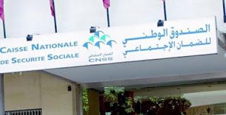 الصندوق الوطني للضمان الاجتماعي: لوائح المدعوين لاجراء الاختبار الشفوي لمباريات توظيف 621 منصبا