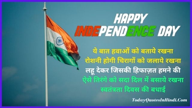 happy independence day images in hindi