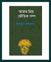 Amar Priyo Voutik Golpo by Humayun Ahmed