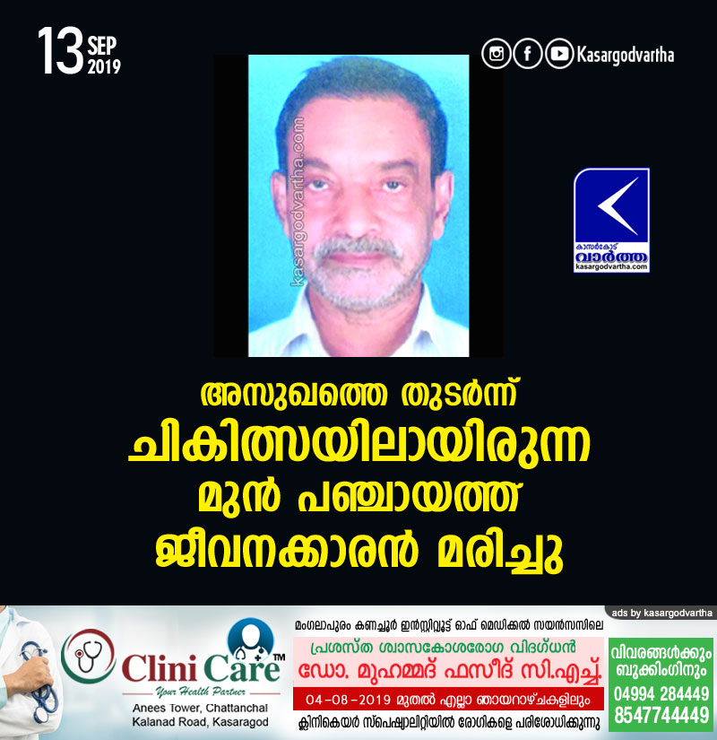 Kasaragod, Kerala, news, Badiyadukka, Death, Obituary