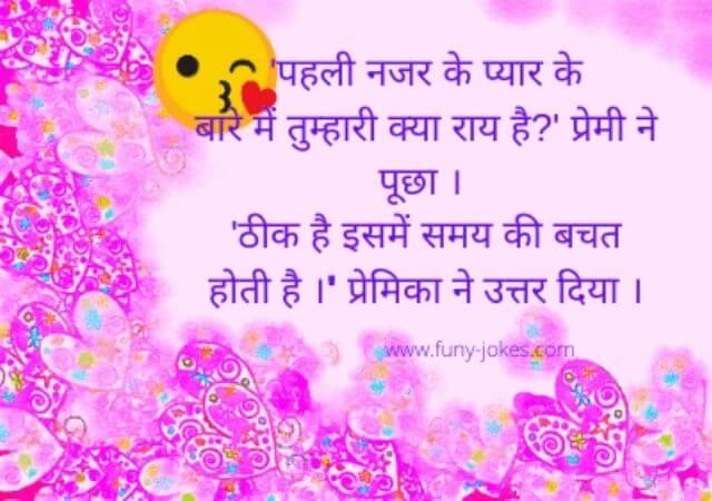 Best bf gf timepass jokes in hindi,jokes