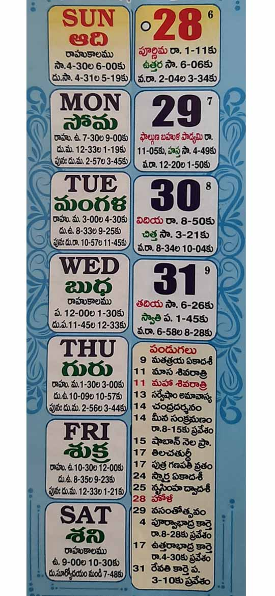 2021 March Telugu Calendar
