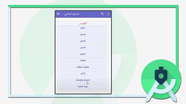 تطبيق صحيح البخاري مفتوح المصدر للاندرويد ستوديو