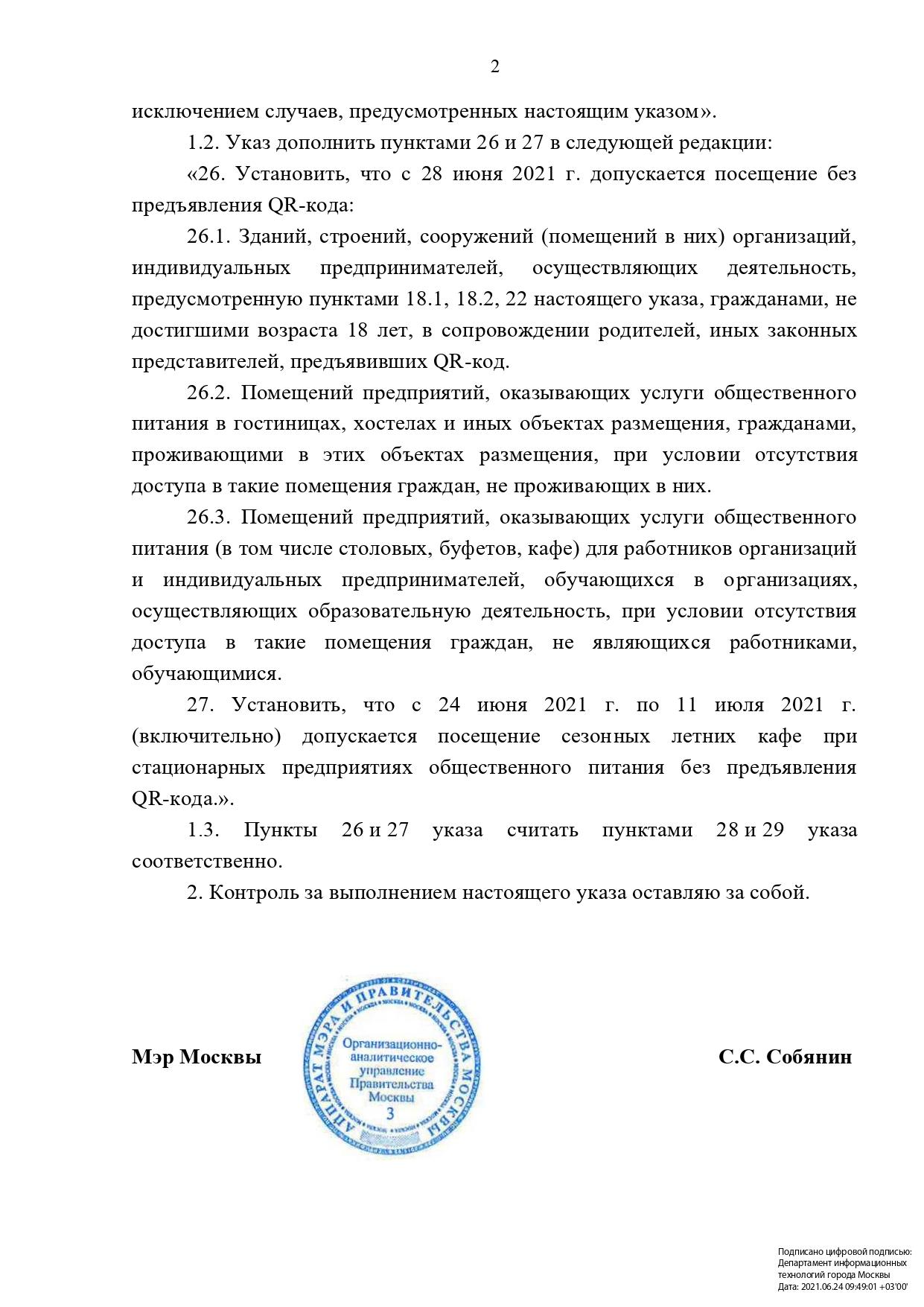 Указ Мэра Москвы Собянина С.С. от 24 июня 2021 г. (24.06.2021) No 37-УМ 2