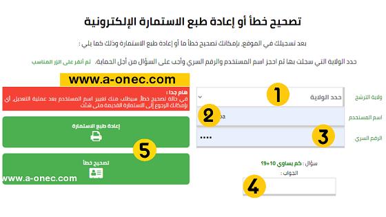 تصحيح خطأ أو إعادة طبع الاستمارة الإلكترونية