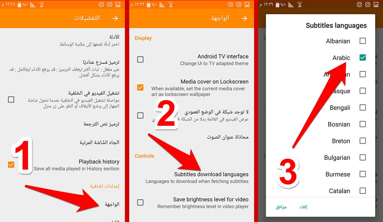 تطبيق Vlc افضل تطبيق لتشغيل الافلام مع الترجمة والمقاطع