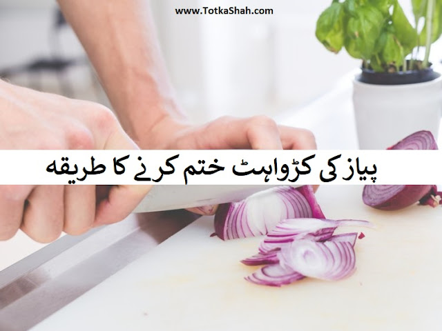 Piaz Ki Karwahat Khatm Karne Ka Tarika in Urdu - پیاز کی کڑواہٹ ختم کرنے کا طریقہ