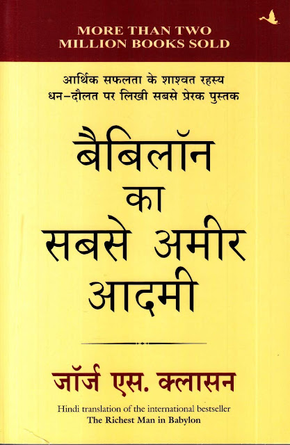 babylon ka sabse ameer aadmi ( the richest man in babylon book in hindi ) - george , clason