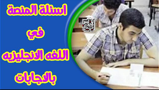 اسئلة المنصة بالاجابات التي يبحث عنها طلاب الثانويه - امتحانات الثانويه العامه