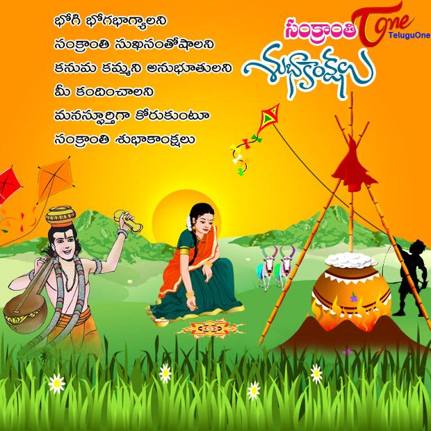 Happy Makar Sankranti Wishes Telugu