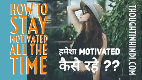 How to Stay Motivated All the Time in Hindi