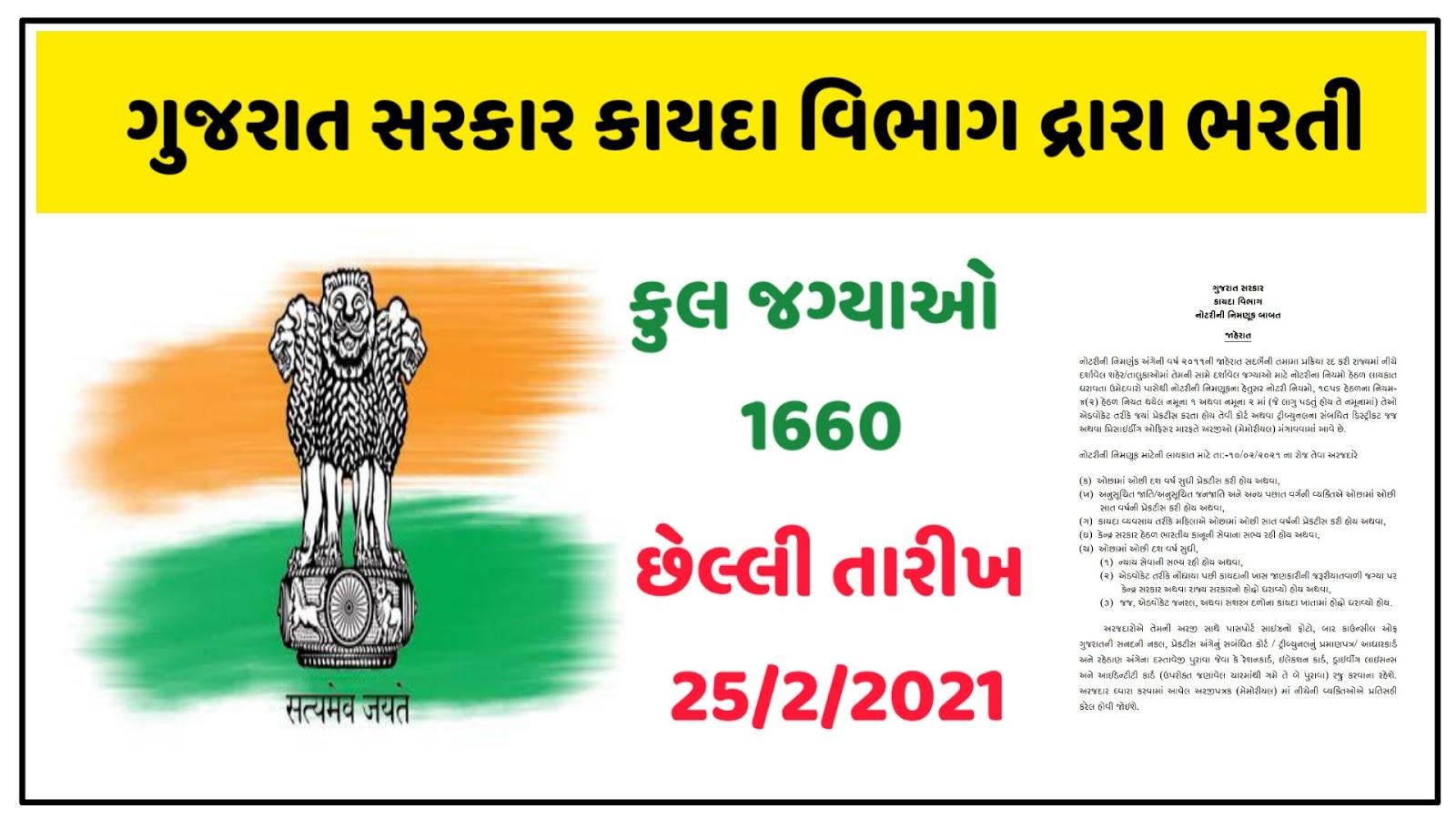 1660 Vacancies in Government of Gujarat Law Department Recruitment 2021