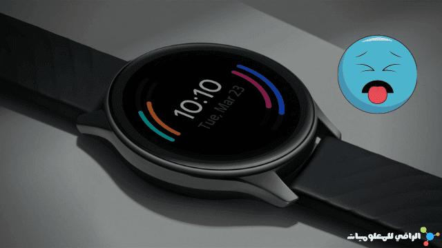 هل ساعة OnePlus Watch سيئة؟