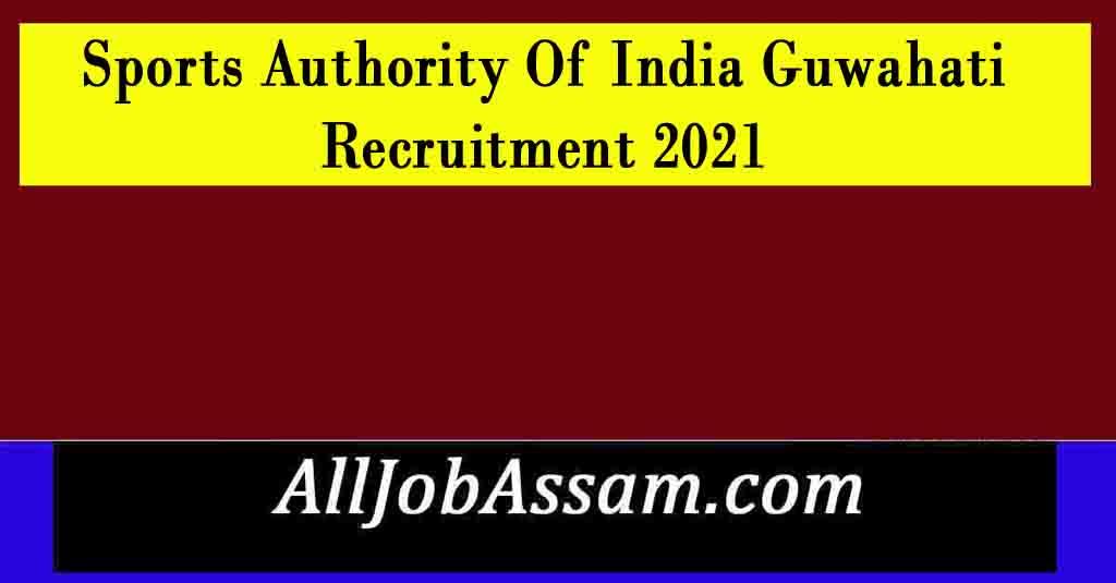 Sports Authority Of India Guwahati Recruitment 2021