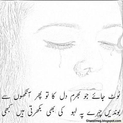 40 Happy & Sad Urdu Shayari Pictures Wallpapers ~ Urdu