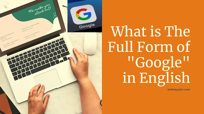 What is The Full Form of Google in English and Hindi (2020)