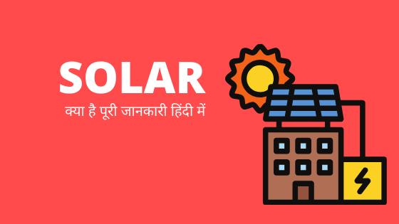 Solar क्या है पूरी जानकारी हिंदी में