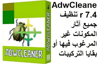 AdwCleaner 7.4 تنظيف جميع آثار المكونات غير المرغوب فيها أو بقايا التركيبات السابقة