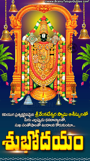 good morning telugu, lord balaji blessings on saturday, good morning bhakti hd wallpapers