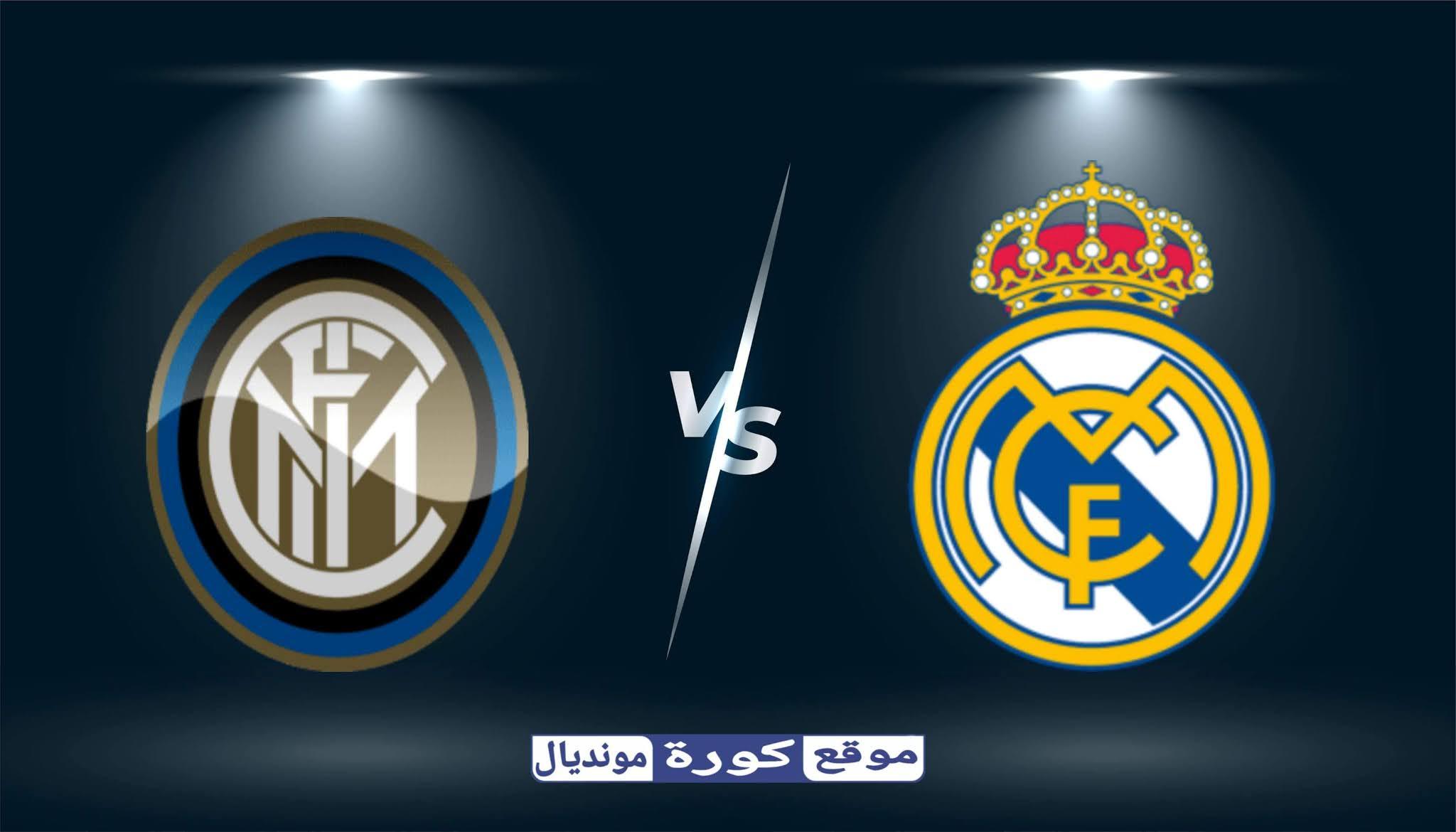 مشاهدة مباراة ريال مدريد و إنتر ميلان بث مباشر اليوم 03-11-2020 في دوري أبطال أوروبا