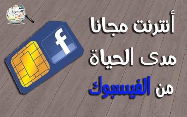 الفيس بوك يوفر الانترنت الفضائي المجاني.. عبر التطبيق خاص للاندرويد والايفون