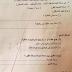 تجميع امتحانات المدارس ترم أول 2019 تربية إسلامية  للثالث الإبتدائى